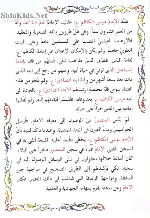 دار السيدة رقية ع للقرآن الكريم حياة الامام موسى الكاظم ع